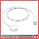 原廠 Apple watch 磁性充電連接線 一米 watch充電線 M13 磁性充電線 USB連接線 1M