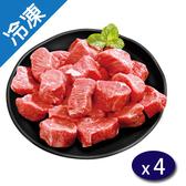 【美國特選級】骰子牛肉400G/包x4【愛買冷凍】