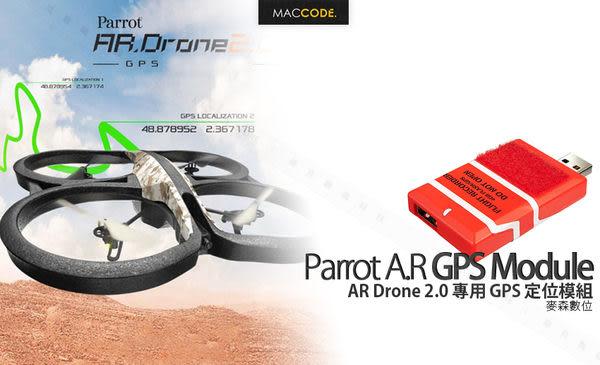 【先創公司貨】Parrot AR Drone 2.0 GPS 模組 新建 自動返航 路線導航 功能