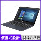 華碩 ASUS L402YA 白/藍 64G emmc+1TB雙碟升級版【含筆電包/送光學鼠/E2-7015/14吋/文書/筆電/Buy3c奇展】L402Y