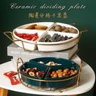 北歐陶瓷干果盒分格拼盤客廳家用堅果盤瓜子零食糖果盒結婚過年用 亞斯藍