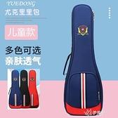 學生尤克里里包232426寸UK小吉他樂器琴袋套雙肩背包 YYS【快速出貨】