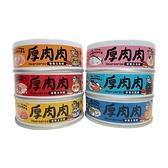 TNA悠遊-厚肉肉營養主食貓罐80g 單罐
