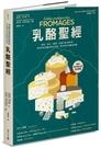 乳酪聖經:歷史、風土、餐搭,全面介紹400款世界知名乳酪的用乳來源...【城邦讀書花園】
