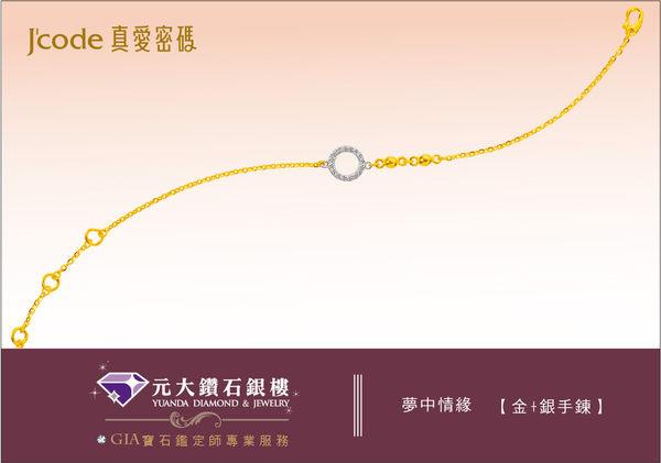 ☆元大鑽石銀樓☆【送情人禮物推薦】J code真愛密碼『夢中情緣』黃金手鍊