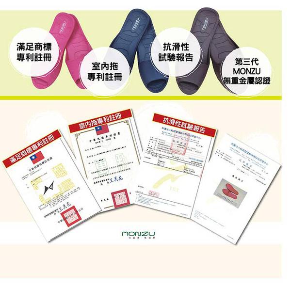 【超值特價 六折 !!】MIT 滿足 monzu 室內拖鞋 六種顏色尺寸任選