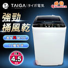 派樂嚴選 TAIGA 4.5kg全自動迷...