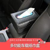 車載面紙盒車用抽紙盒座式椅背掛式扶手箱固定創意多功能汽車用品 特惠免運