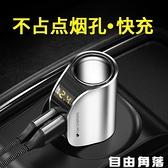 車載充電器汽車上多功能點煙轉換插頭usb接口一拖二轉接頭車充24V  自由角落