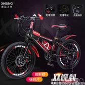 兒童自行車202224寸男女孩小學生童車89101214歲碟剎變速山地單車  DF-可卡衣櫃