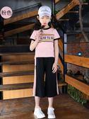 女童夏裝2019新款短袖女大童夏季套裝時髦洋氣運動寬管褲兒童裝女滿天星
