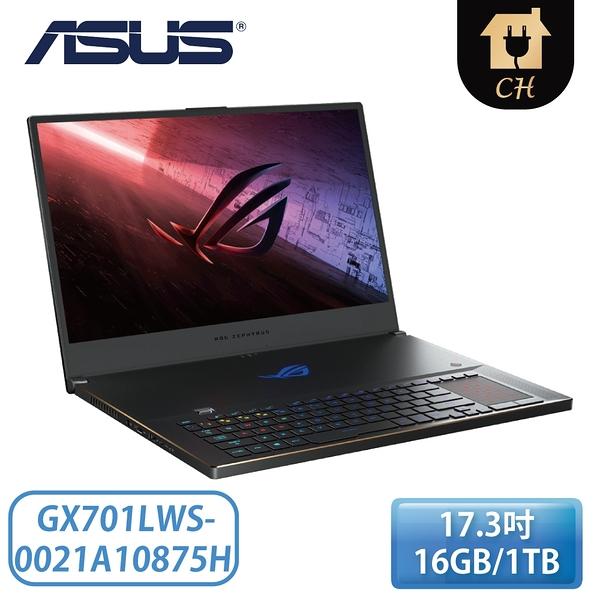 [ASUS 華碩]17.3吋(薄邊框) ROG Zephyrus S17 電競筆記型電腦 GX701LWS-0021A10875H