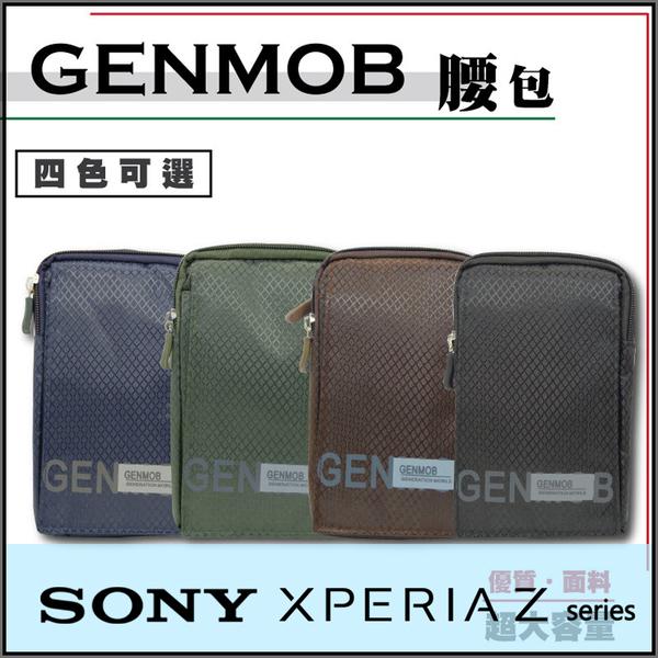 ●GENMOB 腰包/腰掛/錢包/收納包/SONY Xperia Z1 L39H/Z1mini/Z2/Z2a/Z3 D6653/Z3+/Z5/Compact/Premium