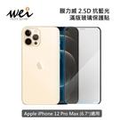 """【高飛網通】膜力威 Apple iPhone 12 Pro Max(6.7"""") 2.5D抗藍光滿版玻璃保護貼"""