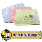 【台灣製】Dog'sClub狗家族超柔絨刺繡純棉童巾(3色) 成人/兒童適用 28*51公分/cm  芽比 YABY 1320