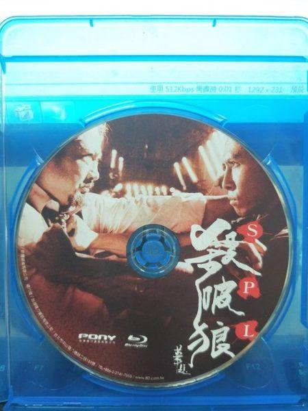 挖寶二手片-Q03-178-正版BD【殺破狼】-藍光電影(直購價)沒有海報