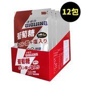 【勁元素】加鹽葡萄糖盒裝組(12包)-電電購