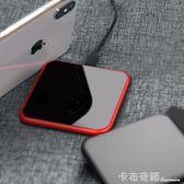 蘋果x無線充電器8手機iPhonex快充8plus專用小米mix2s三星安卓 卡布奇諾