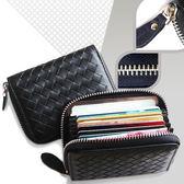 【喜番屋】真皮羊皮手工編織包拉鏈女皮夾卡片包卡片夾卡包卡夾零錢包皮夾小錢包【KN39】