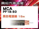 【Monster】 PF1B-50 電源線 15m
