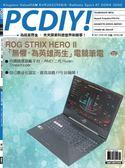PC DIY! 9月號/2018 第259期