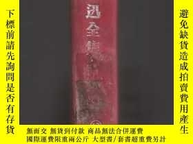 二手書博民逛書店《魯迅全集》第13卷罕見1946年再版234902 魯迅先生紀念