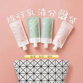 乳液沐浴乳分裝袋/旅行分裝袋(90mlx2入) ◆86小舖 ◆