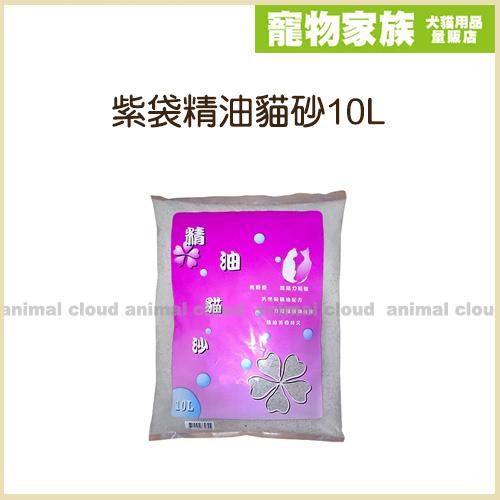 寵物家族-【3包免運組】紫袋精油貓砂 10L