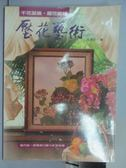 【書寶二手書T5/園藝_PBB】壓花藝術