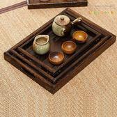 田園風日式實木茶盤托盤 酒店茶樓果盤零食盤 長方形木質餐盤套裝 YL-WTSX137