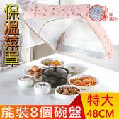 【媽媽咪呀】摺疊收納保溫飯菜罩_特大48cm藍色櫻桃