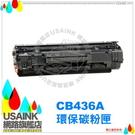 USAINK~HP CB436A/CB436/436/36A 相容碳粉匣  3支 超值優惠 M1522/P1505/M1120MFP/P1505n/M1522nf/M1522n/M1120