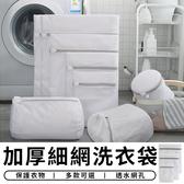 【台灣現貨 E035】(30*25) 衣物袋 升級加厚 細網洗衣袋 洗衣網 防打結洗衣袋 內衣袋 洗護袋