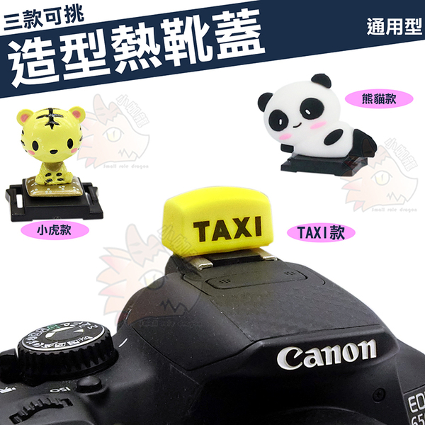 【小咖龍】 可愛 創意 造型 熱靴蓋 TAXI 計程車 熊貓 老虎 熱靴 Canon 100D 650D 700D 750D 600D 800D 850D