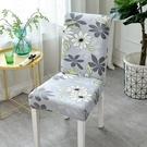 椅套椅子套罩餐椅套家用套裝通用座椅套凳子套罩餐廳餐桌簡約椅罩 快速出貨