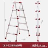 梯子加寬加厚移動鋁合金雙側工程人字家用拍攝道具多功能折疊樓梯 LannaS YTL