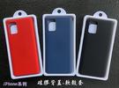 【硅膠軟殼套】蘋果 Apple iPhone X iX / XR / XS / XS Max / XR 背殼套/背蓋/果凍套/保護套/手機殼/保護殼