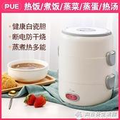 電熱飯盒可插電加熱保溫熱飯神器迷你小蒸煮帶飯鍋飯煲1-2上班族 向日葵