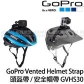 GoPro Vented Helmet Strap Mount 頭盔帶 單個 (6期0利率 免運 台閔公司貨) GVHS30 安全帽帶 適用HERO4 HERO3