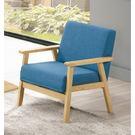 【森可家居】愛蓮娜休閒沙發單人椅 8CM707-5 一人座 布沙發