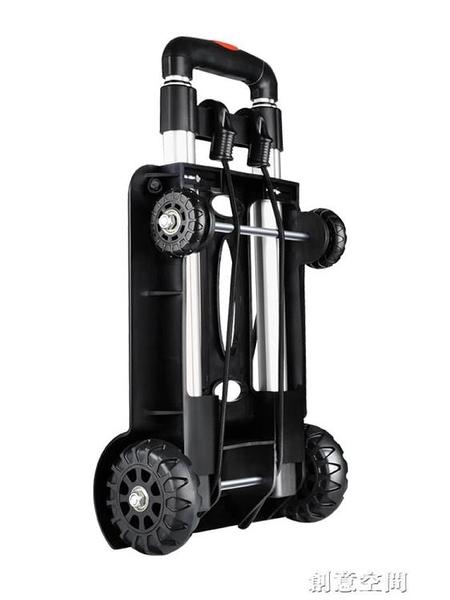 摺疊便攜手拉車購物推車拉貨拉桿車行李拖車家用輕便買菜車小拉車 NMS創意新品