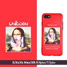 紅底蒙娜麗莎吃棒棒糖 全包軟殼 保護殼 iphone XS Max XR X XS 8 8plus 7 7plus Unicorn手機殼