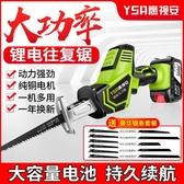 電鋸鷹視安鋰電充電式往復鋸電動馬刀鋸多 家用小型戶外手持電鋸 出貨