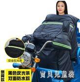 機車擋風被 冬加厚加絨電瓶車防風罩加大摩托冬天保暖防水 BF12577『寶貝兒童裝』