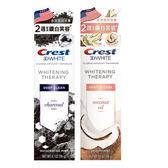 美國Crest自然亮白牙膏116g 竹炭深潔/椰油呵護 (兩款任選) ◆86小舖 ◆