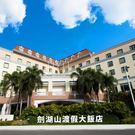 燈會搶購  劍湖山渡假大飯店,一泊一食+門票。