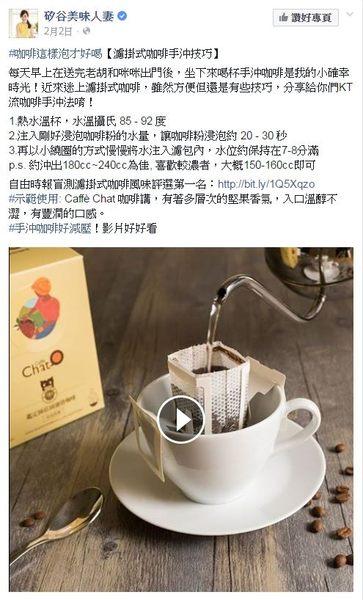 限時加贈可可【Caffè Chat 咖啡講 】鑑定師莊園濾掛咖啡(拉丁美洲)/50包(袋)
