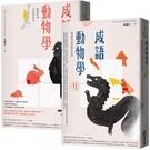 成語動物學套書(〈鳥獸篇〉+〈蟲魚傳說動物篇〉)【城邦讀書花園】