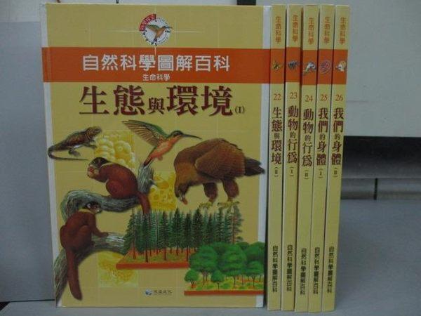 【書寶二手書T4/科學_RFJ】生態與環境_動物的行為_我們的身體等_共6本合售