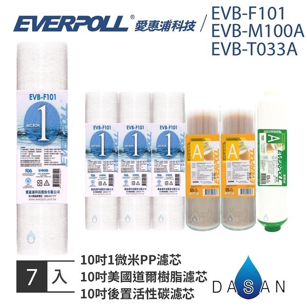 愛惠浦科技 EVERPOLL 10吋 一般標準型 通用規格 EVB-F101 + M100A + T033A 一年份濾心 (7入) PP 樹脂 後置 MIT